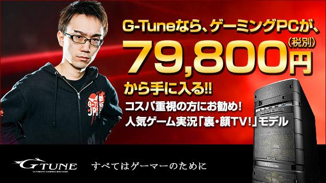 G-Tunes 「裏・顔TV」モデル大人気発売中!
