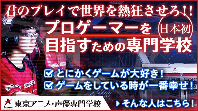 東京アニメ・声優専門学校 日本発!プロゲーマーを目指すための専門学校