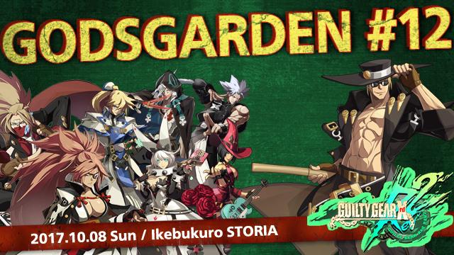 Godsgarden#12