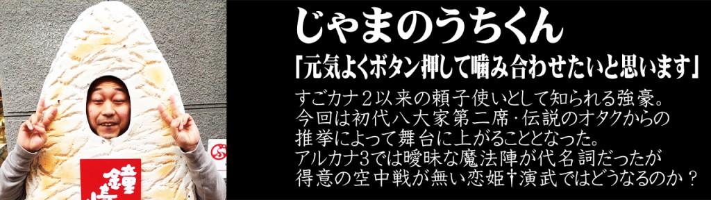 prof_jamanouchi
