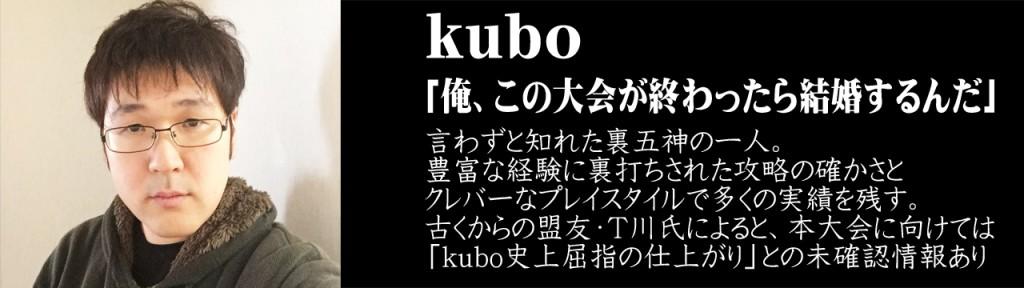 prof_kubo