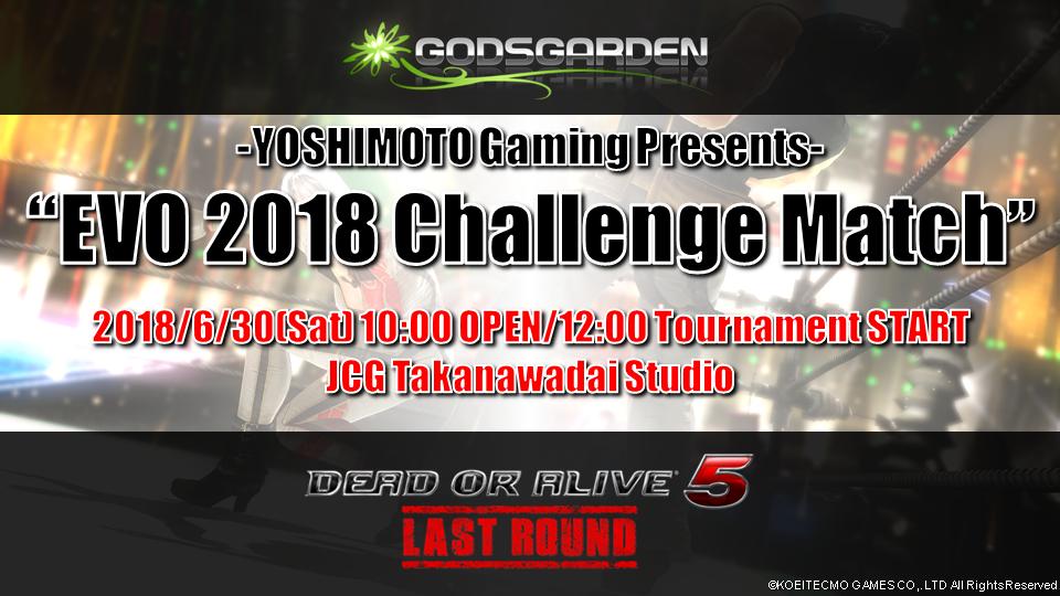 """GODSGARDEN + YOSHIMOTO Gaming Presents-「DOA5LR """"EVO 2018 Challenge Match""""」"""